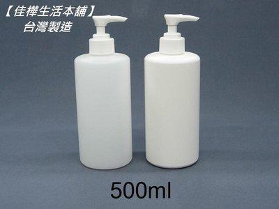 【佳樺生活本舖】MIT塑膠壓瓶(白色壓...