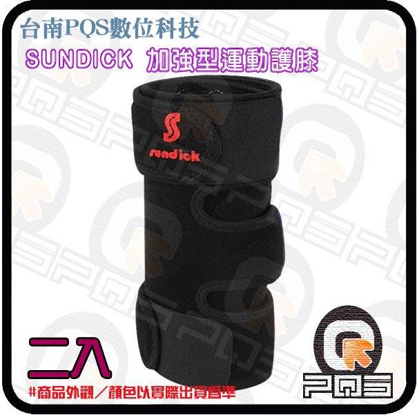 ╭☆台南PQS╮Sundick加強型運動護膝 超透氣運動護膝 跑步專業型帶彈簧 加強型護具 纖維黏扣型 二入