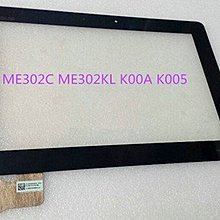 【實體店面】華碩ASUS ME302C(K00A) ME302KL(K005) 觸控玻璃 液晶螢幕 觸控面板 破裂換新