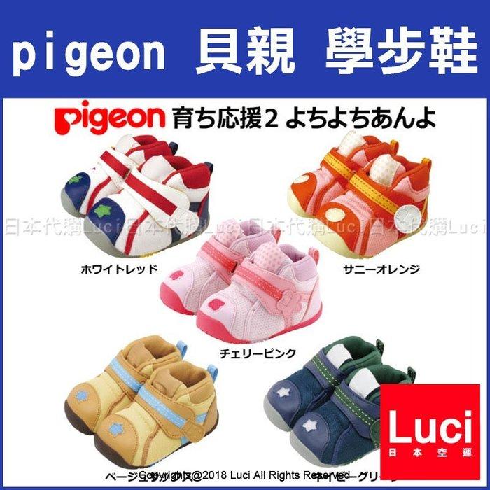 2018新款 pigeon 貝親 二階 學步鞋 初學 誕生 日本  出產 禮物 12cm~13.5cm LUCI日本代購