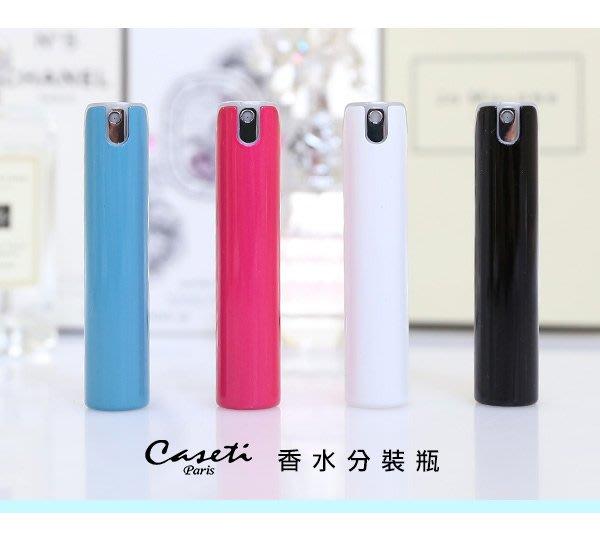 【白鳥集團】Caseti 香水分裝瓶 旅行攜帶瓶 分裝瓶 化妝水攜帶瓶(44g)~ 不外漏 不易揮