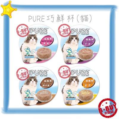 BBUY 猋 PURE PUREP 貓咪 巧鮮杯 80g 貓餐盒 貓罐頭 安全保鮮鋁箔杯設計 一箱24入下標區