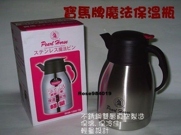 (玫瑰Rose984019賣場)寶馬不銹鋼真空保溫壺2000 CC~輕量化設計.冬天保溫.夏天保冷皆可