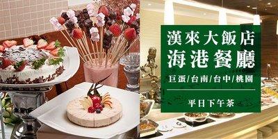 漢來海港餐廳桃園以南-限平日下午茶使用
