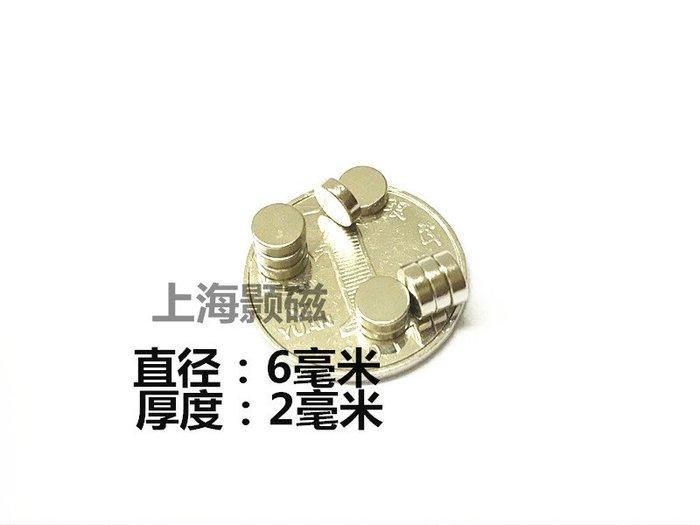 滿200元起發貨-強磁鐵圓形6*2mm圓形強磁 釹鐵硼 磁 吸鐵石 磁鋼 圓形強磁D6x2mm