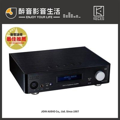 【醉音影音生活】KECES S3 DAC+耳擴+前級擴大機.公司貨.歡迎試聽