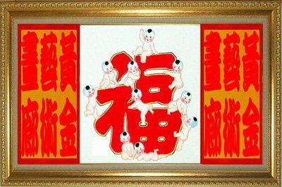 ☆【黃金藝術畫廊】㊣100%全手工油畫/國畫/書法訂繪訂寫服務 (依實際尺寸報價後再下標)gold999