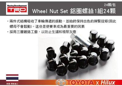||MyRack|| TRD Wheel Nut Set 鋁圈螺絲1組24顆 HILUX專用