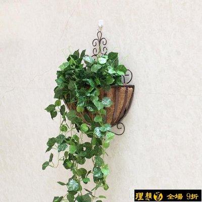 【9折免運】歐式鐵藝壁掛花盆架綠蘿壁掛花架 掛墻墻上室內客廳陽台懸掛式  YDL【理想家】