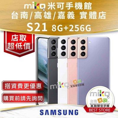 【嘉義MIKO米可手機館】三星 SAMSUNG Galaxy S21 8G/256G 旗艦機 空機價$20990