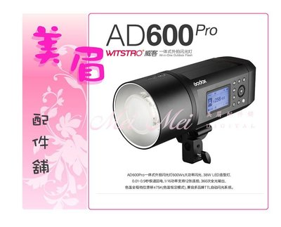 神牛 AD600 Pro 600W 外拍燈 棚燈 閃光燈 支援TTL X1 XPRO 無線觸發 高速 WB26鋰電池