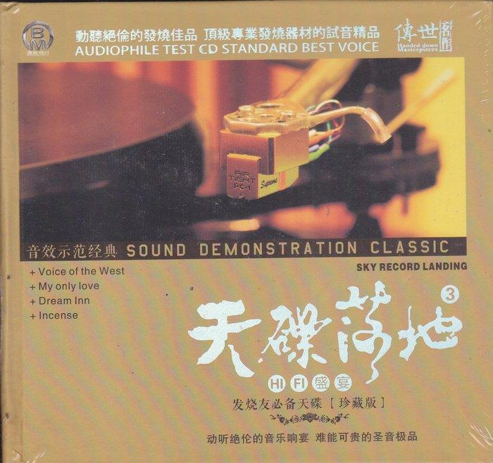 天碟落地(3)(2CD)/Hi Fi盛宴