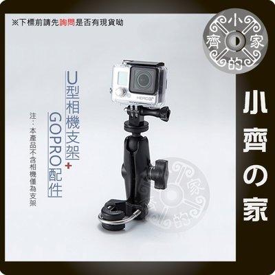 MWUPP 五匹 機車 運動相機 運動攝影機 車架 U型 固定支架 山狗 小蟻 SJ4000 SJ5000-小齊的家