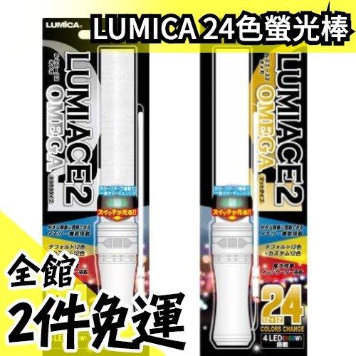 日版 LUMICA LUMICACE2 24色螢光棒 4LED搭載 演唱會必備 OMEGA【水貨碼頭】