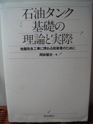 全新日文【石油 タ ン ワ 基礎 の 理論 と 實際】,無底價!免運費!
