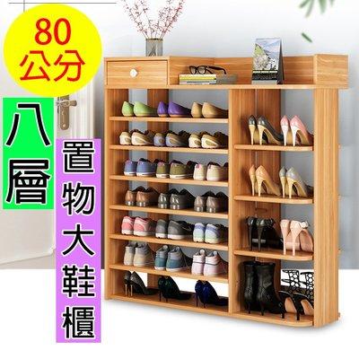 *高雄有go讚*80cm八層鞋櫃 鞋架 帶抽屜  儲物 玄關 多功能 置物 收納架 布鞋/拖鞋