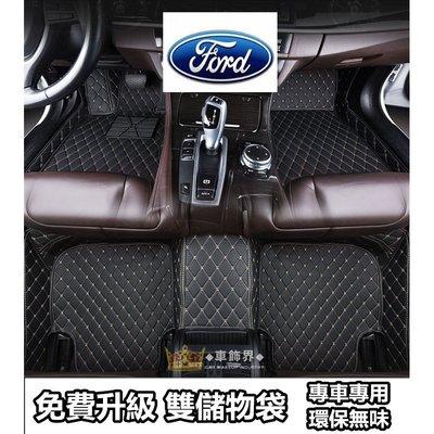 Ford 福特 全包圍 腳踏墊 Focus mk2 mk3 Fiesta Mondeo Escort Kuga 專用踏墊