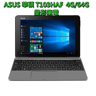 中和 華碩 ASUS T103HAF 4G/64G 筆電 攜碼 亞太 壹網打勁996 4G吃到飽 手機1元 公司貨