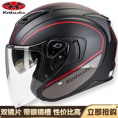 @優樂 日本全新OGK騎行頭盔EXCEED男四季安全帽雙鏡片半盔電動車女夏季