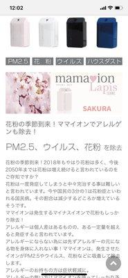 (201906 新到現貨)日本代購 mamaion 隨身空氣清新機