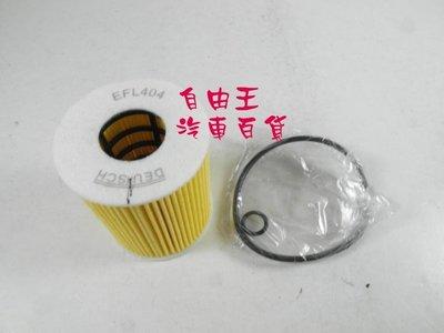 自由王 機油芯 ESCAPE 2.3 METROSTAR 2.0 馬自達6 紙芯 另有空氣芯 冷氣芯