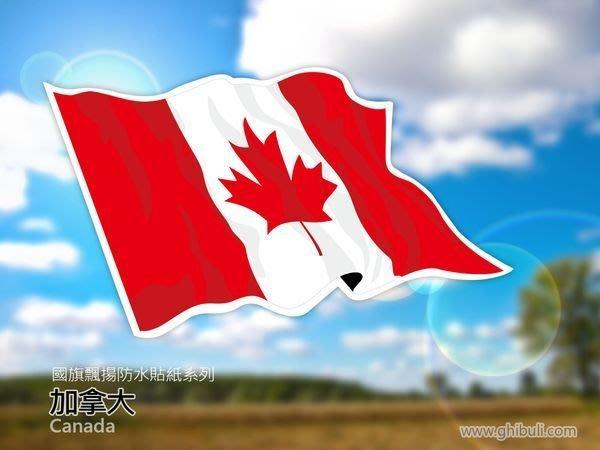 【國旗貼紙專賣店】加拿大國旗飄揚貼紙/汽車/機車/抗UV/防水/3C產品/Canada/各國均有販售
