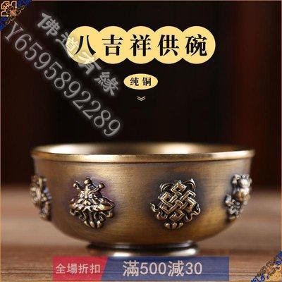佛教用品 法器 擺件藏傳佛教用品純銅雕花八吉祥仿古供碗密宗法器家用供佛圣水杯擺件-佛道有緣
