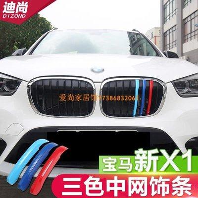 愛尚家居館~適用于2020款寶馬BMW新X1中網飾條改裝中網三色卡扣飾條外飾裝飾配件