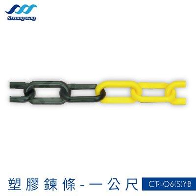 【台灣製造】CP-06(S)YB 塑膠鍊條 黑黃 6mm 塑膠攔住系列適用 一公尺 停車場 圍欄 大樓 人行道 台灣製造