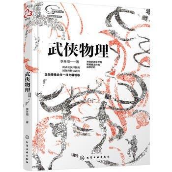 17【科普】 武俠物理(探討江湖世界的物理規律,揭秘神奇武功的科學原理 )