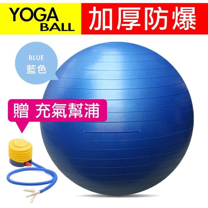 【Fitek健身網】瑜珈球65cm(防爆韻律球/65公分充氣球/體操球/彈力球/感覺統合球)