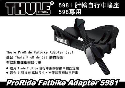 ||MyRack|| 都樂Thule ProRide Fatbike Adapter 5981 胖輪自行車輪座598專用