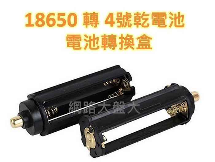 #網路大盤大# 18650 轉 4號乾電池3顆 電池轉換盒 轉換器 電池套筒 4號電池盒 手電筒 LED 頭燈
