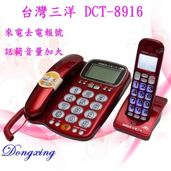 【NICE-達人】台灣三洋 2.4 GHz 數位無線親子機 DCT-8916 (報號/話筒音量加大) _紅色款