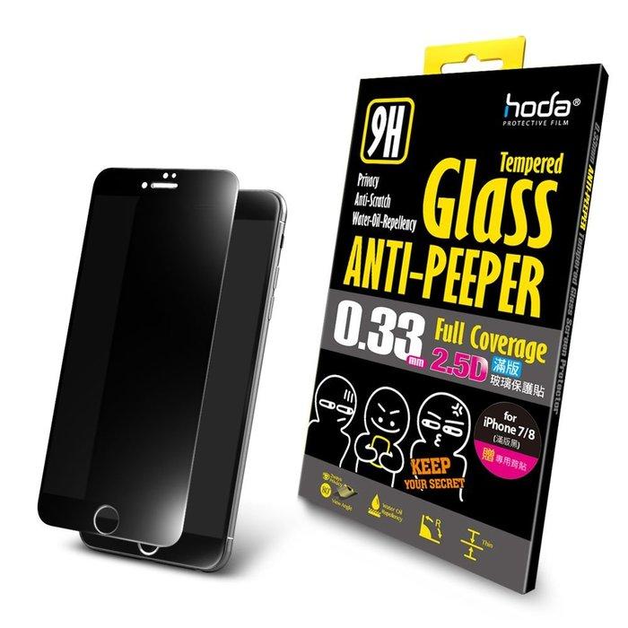 光華商場。包你個頭【HODA】APPLE IPHONE 7/8 4.7吋 2.5D 防窺 玻璃保護貼 高強度透光