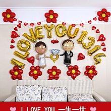 愛情類#10~ 附打氣筒~喜慶主題diy布置鋁箔氣球套餐  婚房新房住家KTV餐廳佈置派對活動
