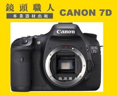 ☆鏡頭職人☆( 相機出租 ) ::: Canon 7D 加 Canon 70-300mm F4-5.6 IS 師大 板橋 楊梅