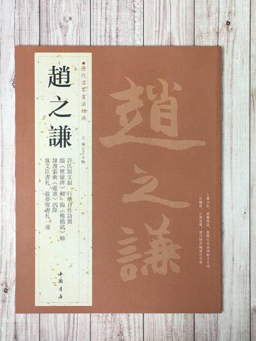 正大筆莊~『歷代名家書法經典 趙之謙 』字帖 書法 中國書房