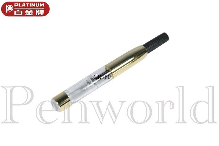 【Penworld】日本製 PLATINUM白金 CR180 鋼筆通用吸水器