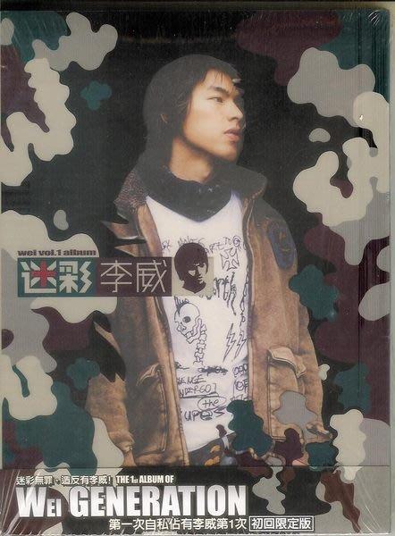 全新CD李威 迷彩專輯初回限定限量版收錄與許瑋倫合作單曲灰姑娘的鞋