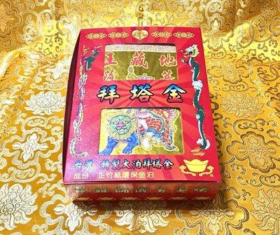 元寶山紙品~大盒拜塔金、祭拜祖先 、內容超豐富、內附正錫箔金紙、打破市場一般盒裝印象、 120元  一盒100元