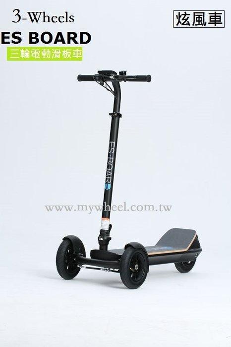超酷 3-wheels「ES BOARD」三輪電動滑板車 / cycleboard