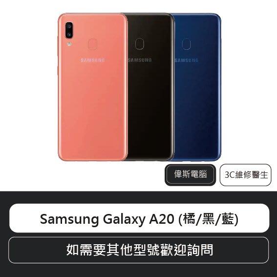 ☆偉斯電腦☆三星 Samsung Galaxy A20 (橘/黑/藍) 6.4吋 3G/32G 全新未拆 手機空機