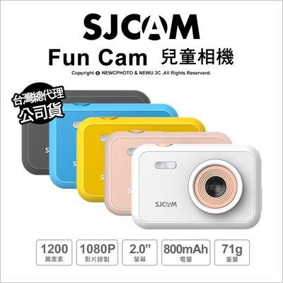 【薪創忠孝新生】SJCam Fun Cam 兒童相機 1080P 拍照 錄影 相機 延時 自拍 公司貨【贈32GB】