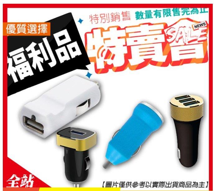 車用充電器 [福利品] 車充 轎車 貨車 USB車充 車用充電器 【B817】