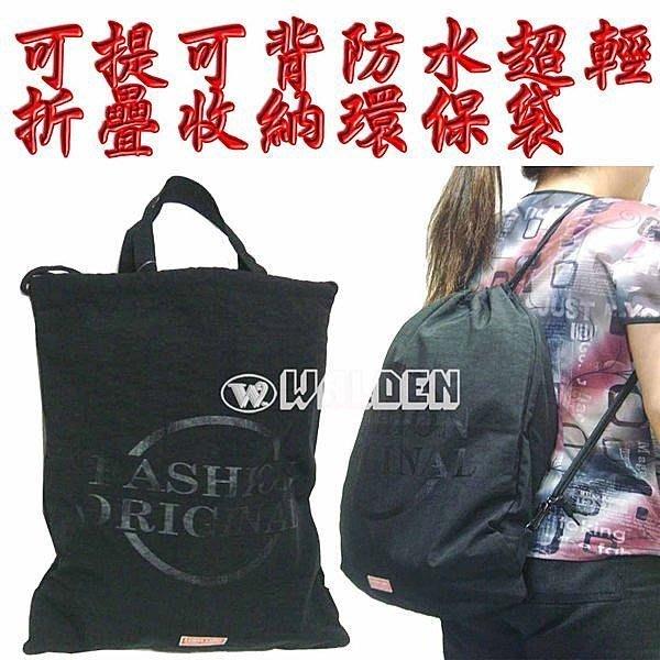 《葳爾登》防水後背折疊收納環保購物袋旅行袋運動背包書包便當袋手提袋可放口袋中125黑