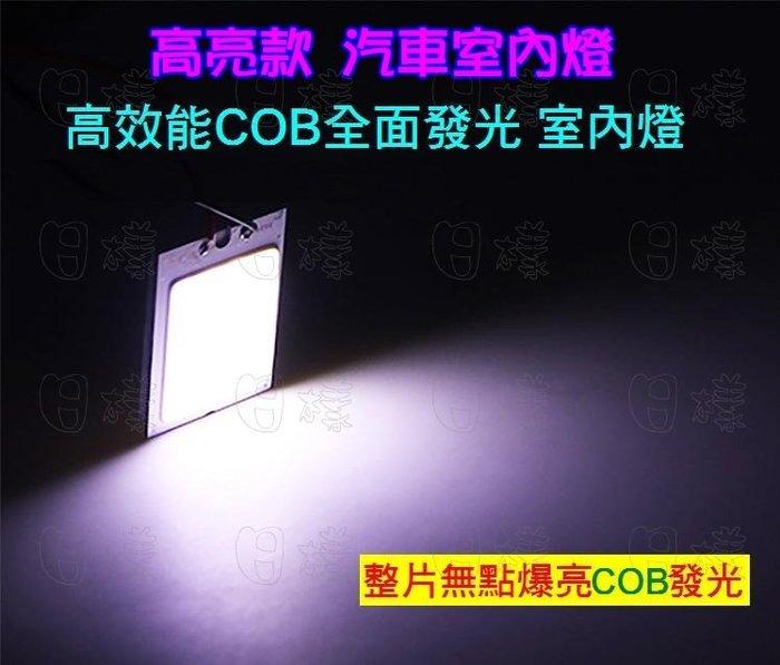 《日樣》汽車室內燈 超亮LED燈 T10 雙尖 COB晶片 無點發光 20*50mm 室內燈 後車箱燈 閱讀燈 12V