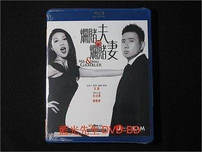 [藍光BD] - 爛賭夫鬥爛賭妻 Mr. & Mrs. Gambler -【 停車、戲王之王 】杜汶澤