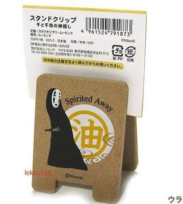宮崎駿電影Totoro神隱少女無臉男夾...