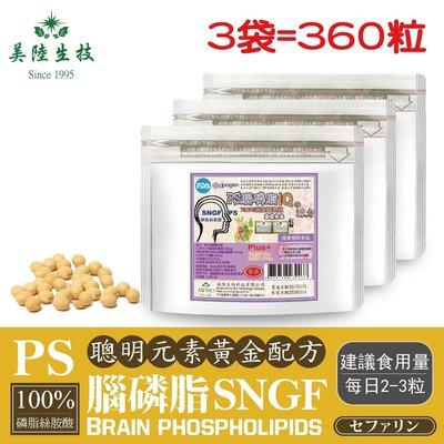 【美陸生技】PS-SNGF腦磷脂 磷脂...